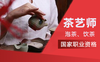合肥茶艺师职业资格考试培训课程