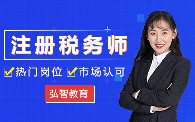 南京注册税务师考试培训课程