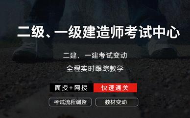 南京二级一级注册建造师考试培训课程