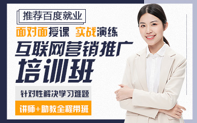 杭州互联网营销推广培训班
