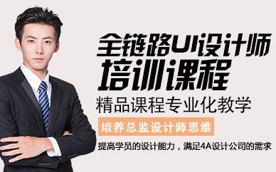 杭州全链路UI设计师培训课程