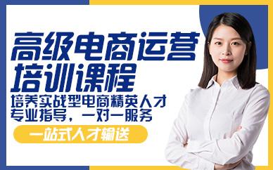 杭州高级电商运营培训课程