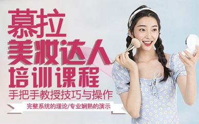 杭州慕拉美妆达人培训课程