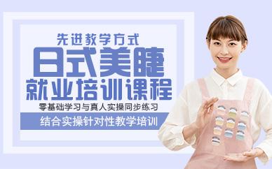 杭州日式美睫就业培训课程