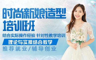 杭州时尚新娘造型培训班