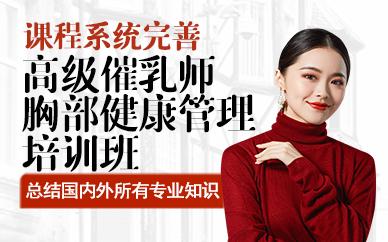 杭州高级催乳师及胸部健康管理培训班