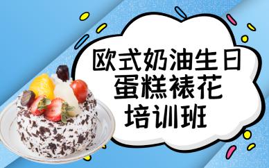 长沙欧式奶油生日蛋糕裱花培训班