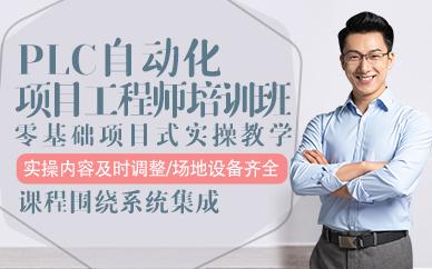 东莞PLC自动化项目工程师培训班