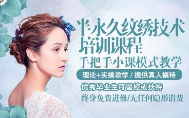 杭州半永久纹绣技术培训课程