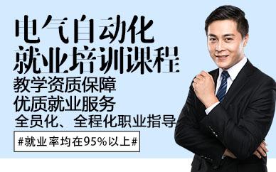 东莞电气自动化就业培训课程