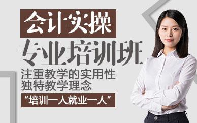 东莞会计实操专业培训班