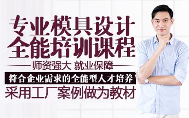东莞专业模具设计全能培训课程