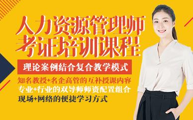 杭州人力资源管理师考证培训课程