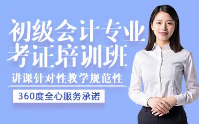 杭州初级会计专业考证培训班