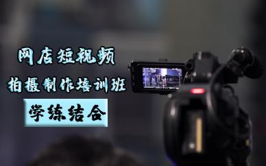 佛山网店短视频拍摄制作培训班